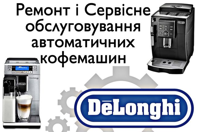 Сервісне обслуговування та ремонт кофемашин Delonghi, Philips Saeco