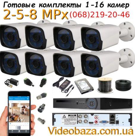Комплект видеонаблюдения наблюдения на 8 камер FULL HD 2 mPix дома