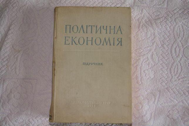 Політична економія, 1959 рік