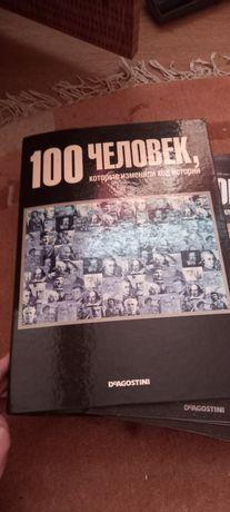 """Продам журнальную серию-""""100 человек,которые изменили ход истории"""