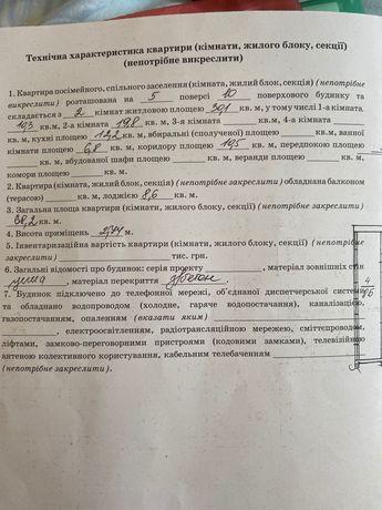Продаж квартири вул. Величковського 61 Рясне-2