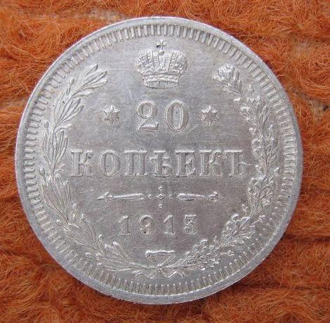 20 копеек 1915 года.