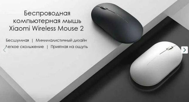 Беспроводная Мышь Xiaomi Mi Wireless Mouse 2 мышка 2,4 ГГц оптическая