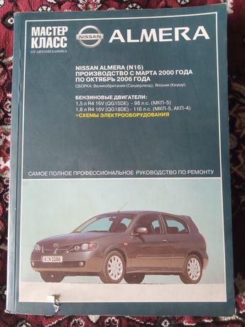 Руководство по ремонту для  Nissan Almera (N16)