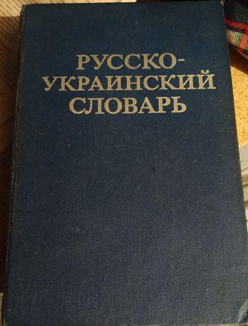 Русско-украинский словарь Ганич Д.И., Олейник И.С. 1979г