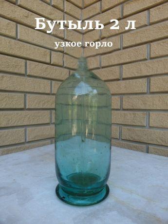 Бутыль 2 л
