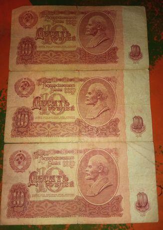 Купюра банкнота СССР 10 рублей 1961