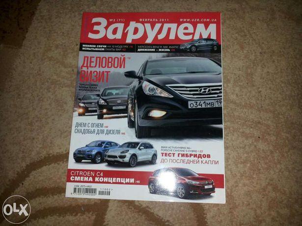 Журнал про автомобілі