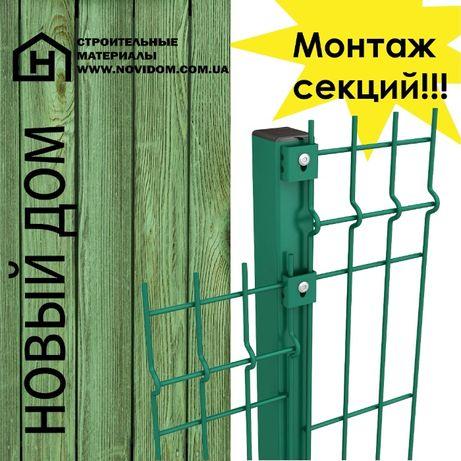 Установка секционного забора, рабицы, сеток, ворот Киев