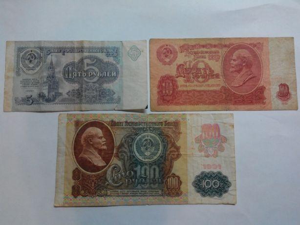 Рубли СССР 5,10,100