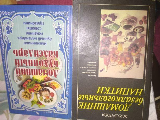 Домашние безалкогольные напитки и кухонный календарь