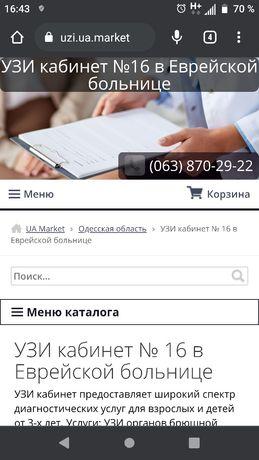 Сайт под ключ. разработка , SEO,таргетинг, реклама.бизнес iphone, Mac