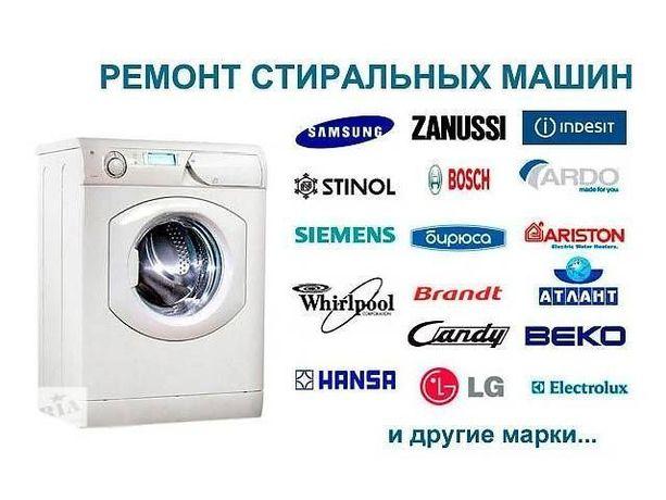 ремонт СТИРАЛЬНЫХ и посудомоечных машин в Украинке