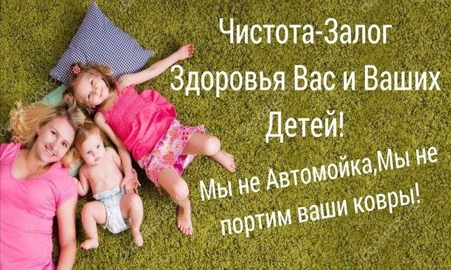 • Химчистка Ковров,Мягкой Мебели • Мойка Окон • Чистка Салонов Авто •