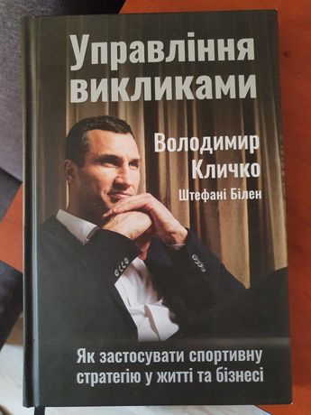 Книга Управління викликами Володимир Кличко