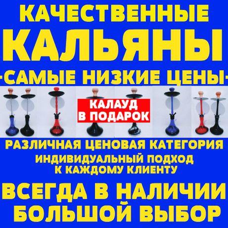 НОВЫЕ крутые КАЛЬЯНЫ по СУПЕР НИЗКОЙ ЦЕНЕ в Луганске- 3 600 руб и ВЫШЕ