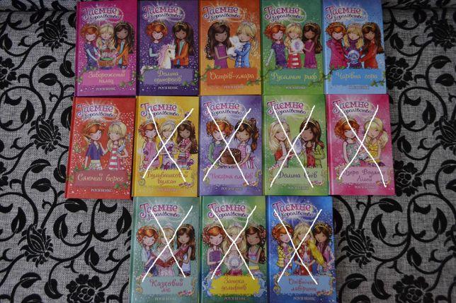 Таємне королівство Роузі Бенкс 6 перших книг