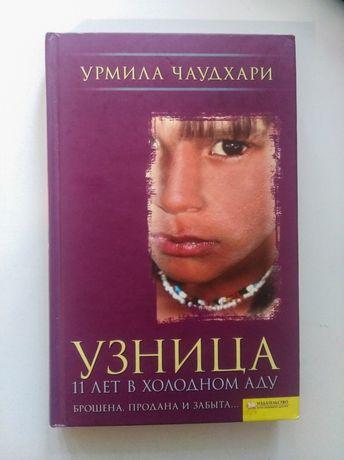 "Книжка ""Узница 11 лет в холодному аду "" Урмила чаудхари"