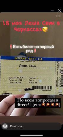 Продам билет по супер ВЫГОДНОЙ ЦЕНЕ Леша Свик