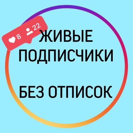 Накрутка Подпичиков Инстаграм / Реклама / БЕЗ ОТПИ / Телеграм / ТикТок