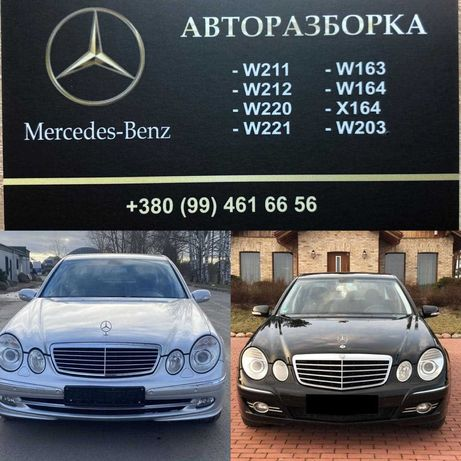 Шрот Авторазборка Запчасти Mercedes w211 w203 w221 w212 w164 x164
