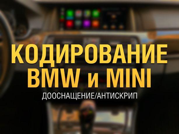 Кодирование BMW, Mini | Скрытые опции/Настройка/Дооснащение/Антискрип