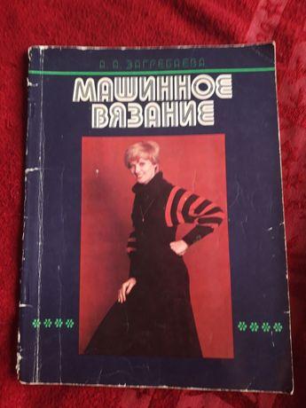 Машинное вязание Загребаева А.А.