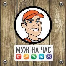 Муж на час, Сантехник, Плиточник, Электрик, Домашний мастер,