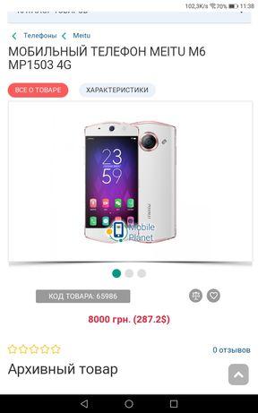 Продам телефон meitu m6 возможен торг