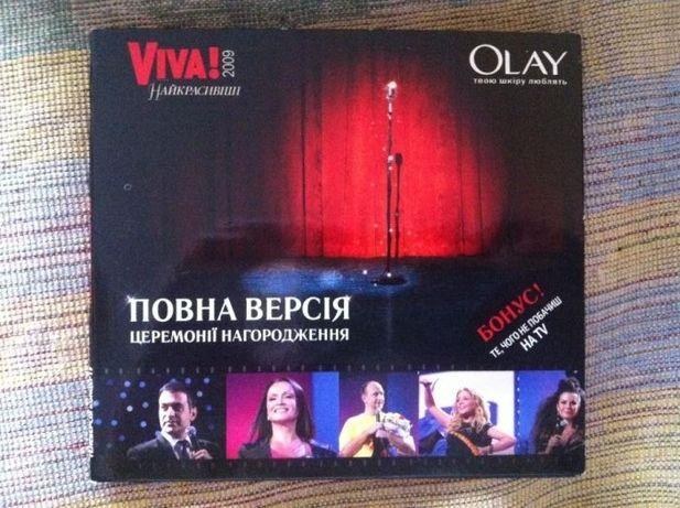 """DVD """"Viva 2009.Найкрасивіші.Повна версія церемонії нагородження"""""""