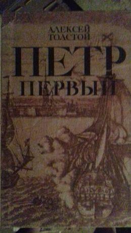 книга А Толстова Петр Первый