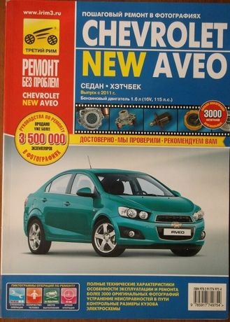 Книга Chevrolet Aveo NEW с 2011 г. ЦВЕТНАЯ