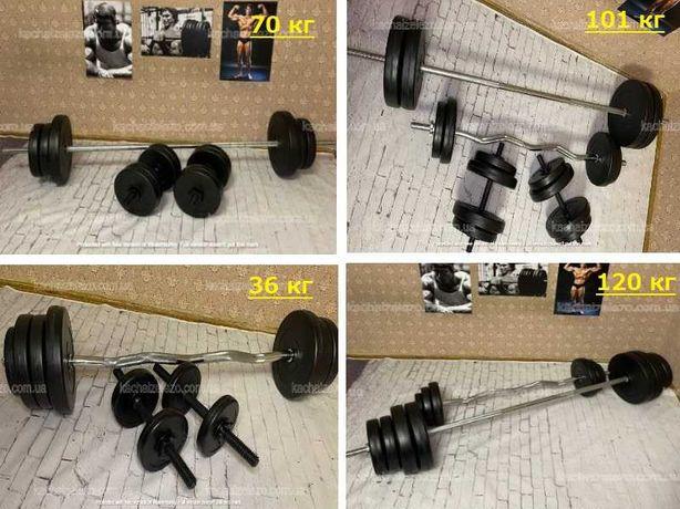 Штанга + Гантели наборы от 36 - 160 кг ГОРЯЧАЯ ЦЕНА