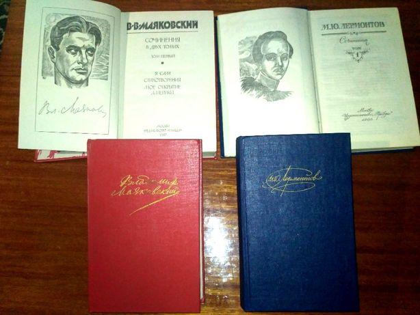 Маяковский; Лермонтов (по 2 тома). Собрание сочинений