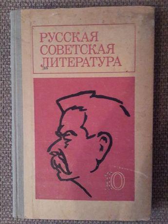 СССР Русская совет. литература .Учеб. пособ10 класса под ред.Ковалева