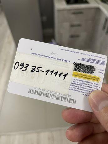 Платиновый номер Лайф. 11111