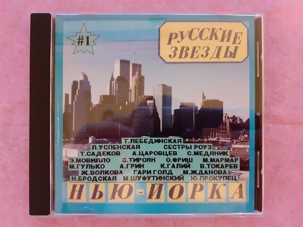 Компакт диск фирменный CD Русские звезды Нью-Йорка #1