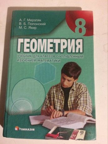 Продам учебник геометрии для классов с углубленным изучением
