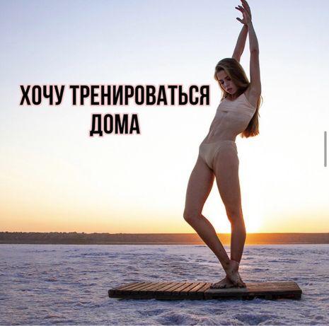 Уроки балета фитнеса растяжки на дому