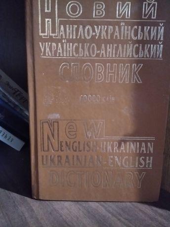 Словник англо-український