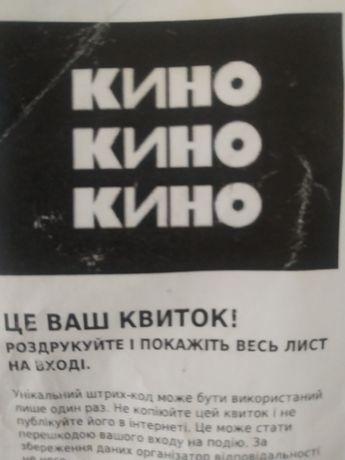 Билет группа Кино