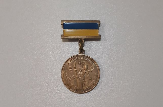 Нагрудний знак «Ветеран війни» (учасник бойових дій)