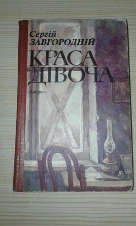 Сергій Завгородній. Краса дівоча (1988 рік)