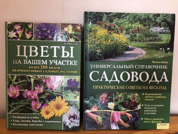 Книги справочник садовода