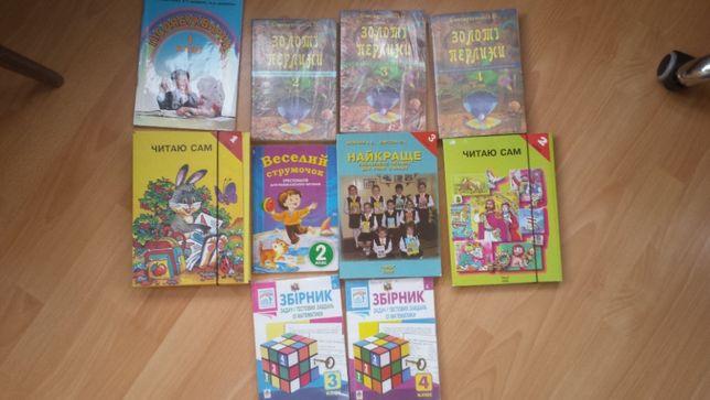 Книжки для школи 1-4 класи