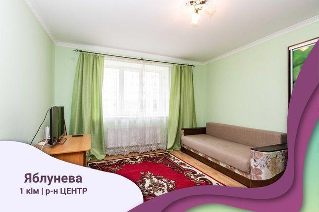 1 кімнатна квартира на Яблуневій (КАСКАД)