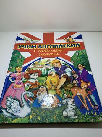 Книга для изучения английского по сказкам