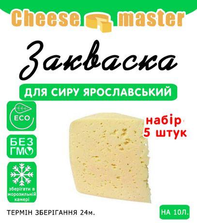 Набор 5 штук закваска для сыра Ярославский на 10л молока