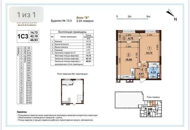 ЖК «Варшавский плюс», 1 - комнатная квартира, 46,93м