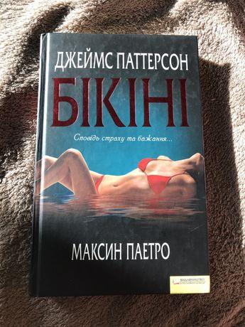 Джеймс Паттерсон «Бікіні» Максин Паетро